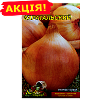 Лук Каратальский раннеспелый семена, большой пакет 5г