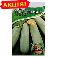 Кабачок Грибовский 37 семена, большой пакет 20г