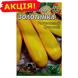 Кабачок-цуккини Золотинка семена, большой пакет 10г