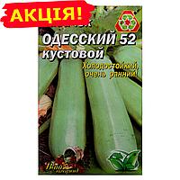 Кабачок кустовой Одесский 52 семена, большой пакет 20г