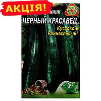 Кабачок-цуккини Черный красавец семена, большой пакет 20г
