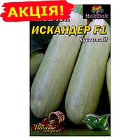 Кабачок Искандер F1 семена, большой пакет 10г