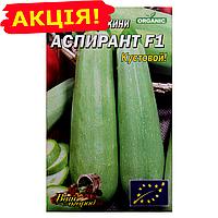 Кабачок-цуккини Аспирант семена, большой пакет 10г