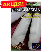 Кабачок Белый лебедь семена, большой пакет 10г