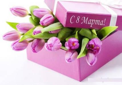 Коллектив Mobileparts.com.ua поздравляет всех женщин с 8 марта!