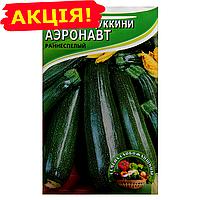 Кабачок-цуккини Аэронавт семена, большой пакет 20г