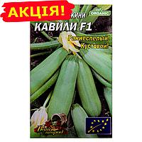 Кабачок-цуккини Кавилли F1 семена, большой пакет 10г