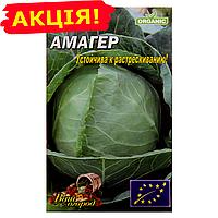 Капуста Амагер позднеспелая семена, большой пакет 5г