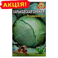 Капуста Харьковская зимняя позднеспелая семена, большой пакет 5г