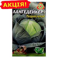 Капуста Лангедейкер позднеспелая семена, большой пакет 5г