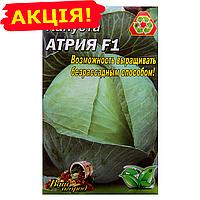 Капуста Атрия F1 позднеспелая семена, большой пакет 5г