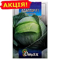 Капуста Адаптор F1 среднепоздняя семена, большой пакет 5г