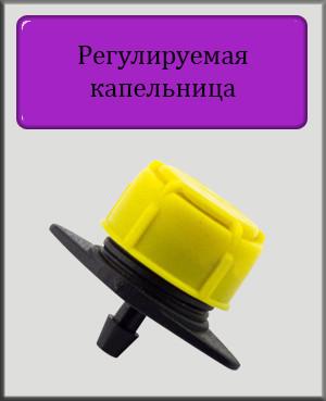 """Регулируемая капельница 1/2"""" поток до 150 л/ч"""