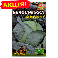 Капуста Белоснежка позднеспелая семена, большой пакет 5г