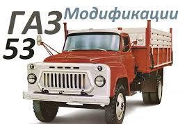 Запчасти для автомобилей ГАЗ-53