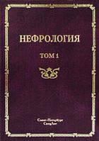 Рябов С.И. Нефрология. Руководство для врачей. В 2-х томах, фото 1