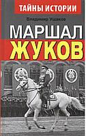 Ушаков В. Маршал Жуков.