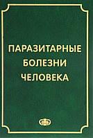 Козлов С.С., Сергиев В.П., Лобзин Ю.В. Паразитарные болезни человека. Протозоозы и гельминтозы