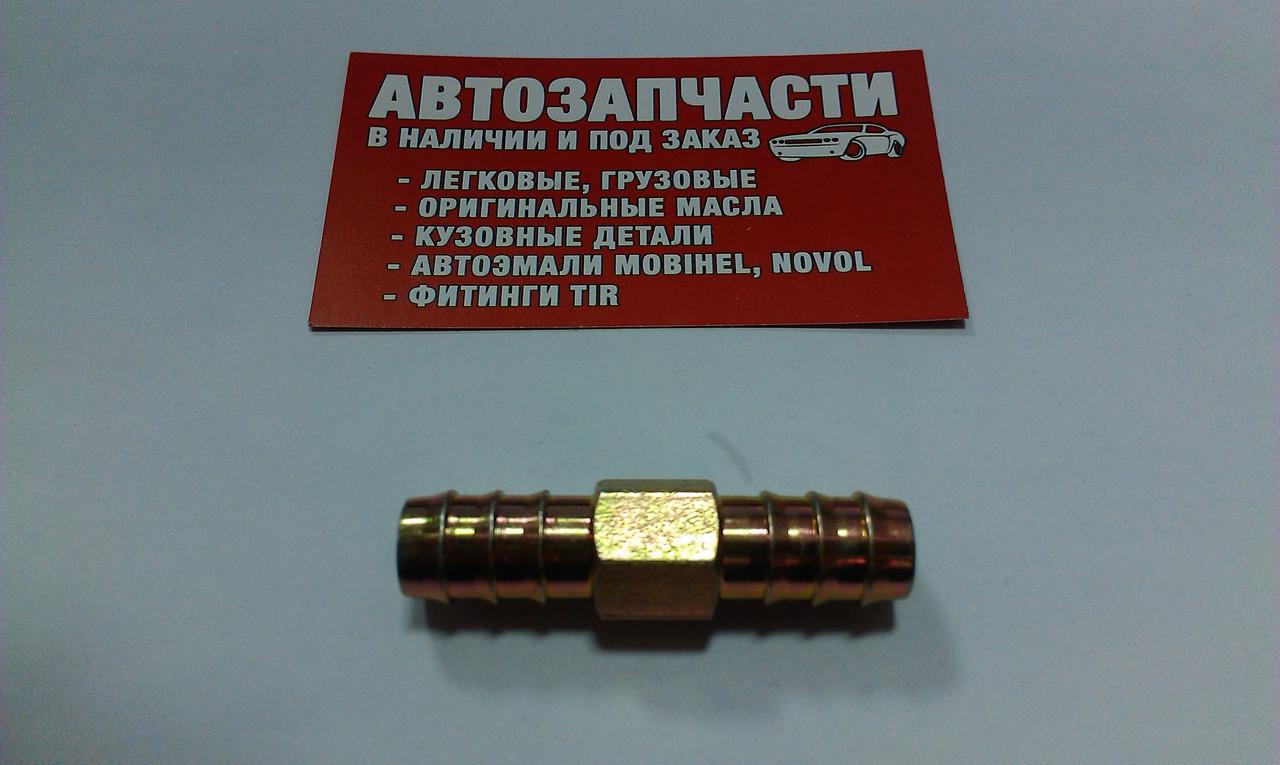 Соединитель шланга, трубки пластиковой Д=12 металлический пр-во Турция