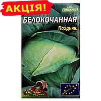 Капуста Белокочанная поздняя семена, большой пакет 5г
