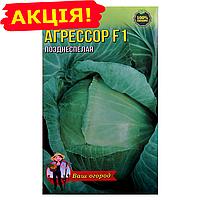 Капуста Агрессор F1 позднеспелая семена, большой пакет 5г