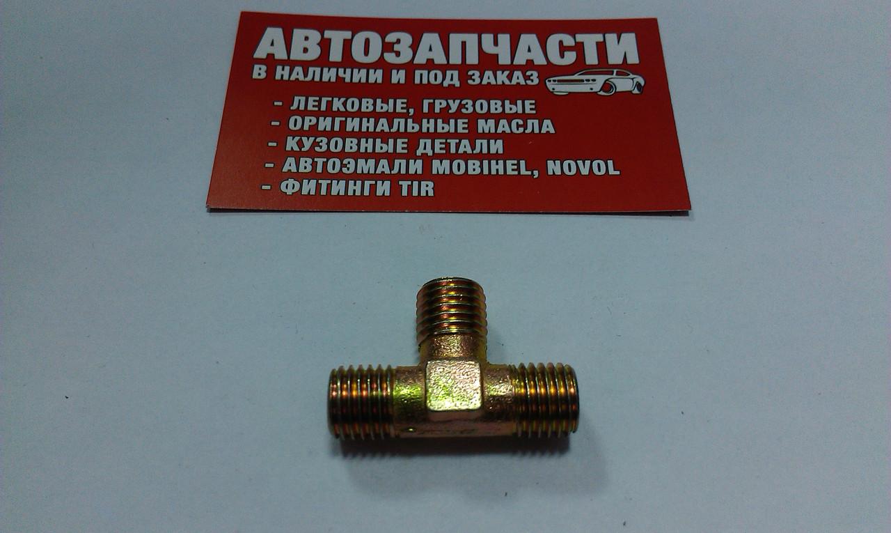 Тройник резьбовой металлический М12х1.5