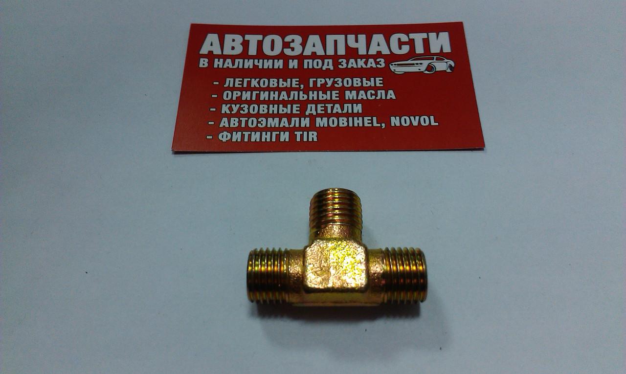 Тройник резьбовой металлический М14х1.5