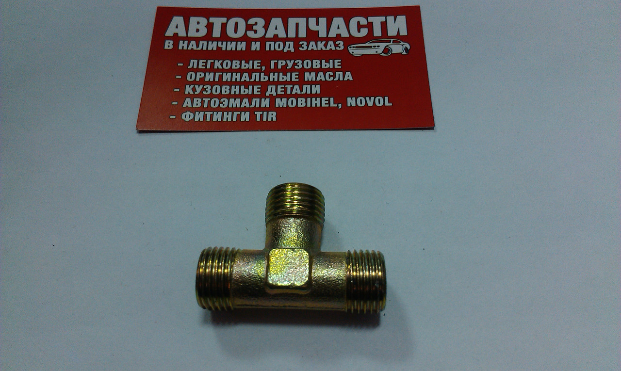 Тройник резьбовой металлический М16х1.5