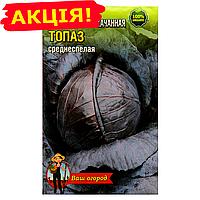 Капуста краснокачанная Топаз среднеспелая семена, большой пакет 3г