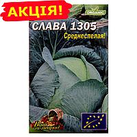 Капуста Слава 1305 среднеспелая семена, большой пакет 5г