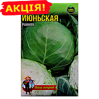 Капуста Июньская ранняя семена, большой пакет 5г