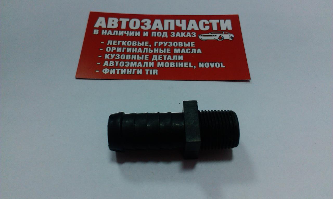 Штуцер радиатора газель Д=16