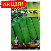 Горох Сахарный низкорослый семена, большой пакет 25г