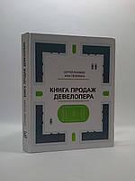 Эксмо МИиФ Разуваев Книга продаж девелопера