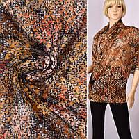 Ажурный меланжевый трикотаж трикотажная ткань трикотажное полотно бежевый коричневый с золотым штампом ш.150