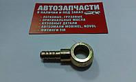 Штуцер топливный кольцевой Д=14 под шланг Д=8