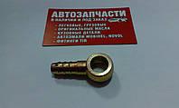 Штуцер топливный кольцевой Д=14 под шланг Д=12