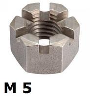 DIN 935 (ГОСТ 5918-73) - нержавеющая гайка прорезная М 5