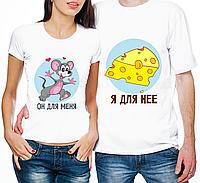 """Парные футболки """"Он для меня - Я для неё"""""""