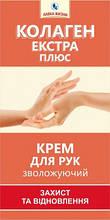 Коллаген Экстра Плюс Увлажняющий крем для рук, 75 мл