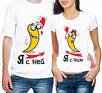 """Парные футболки """"Я с ней - Я с ним"""""""