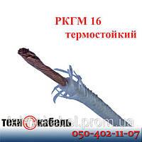 Провод РКГМ 16 термостойкий РыбинскКабель