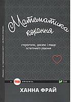 Фрай Х. Математика кохання: стереотипи, докази і пошук остаточного рішення.