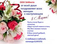 Искренние поздравления с Праздником Весны 8 Марта!
