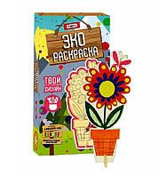 Творчество и рукоделие «Мир Лео» (5003) Эко-раскраскаЦветочек