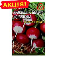 Редис Красный с белым кончиком раннеспелый семена, большой пакет 20г