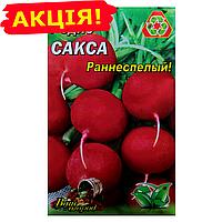 Редис Сакса раннеспелый семена, большой пакет 20г