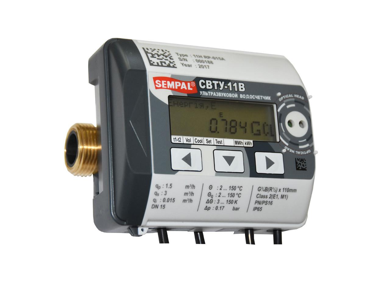 SEMPAL СВТУ-11В RP DN20 счетчик воды ультразвуковой с автономным питанием.