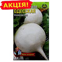 Редька Летняя одесская раннеспелая семена, большой пакет 20г