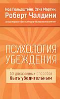 Гольдштейн Н., Мартин С. и др. Психология убеждения: 50 доказанных способов быть убедительным.